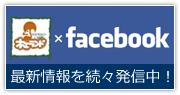 木工ランドfacebookページ