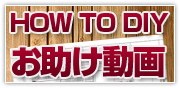 HOW TO DIY お助け動画
