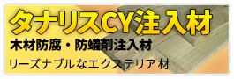 SPF ACQ材(高耐久防腐注入材)